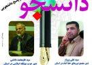 مناظره دو فعال سیاسی استان در دانشگاه آزاد گچساران برگزار می شود