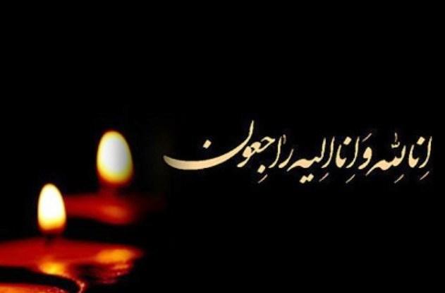 پیام تسلیت شهردار اسبق یاسوج در پی درگذشت پدر شهردار کنونی این شهر+تصویر