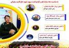 برگزاری یادواره شهدای عشایر استان وسپهبدشهید سلیمانی در یاسوج