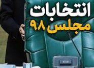 بیانیه انتخاباتی اردوان ایزدپناه :در این ایل غریب گر پدر مرد، تفنگ پدری هست هنوز