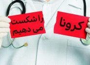 آخرین دستورالعمل جامع طب ایرانی سنتی برای مقابله با کروناویروس