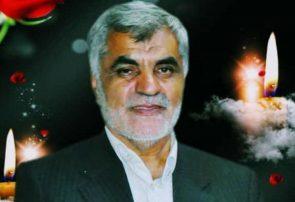 پیام تسلیت شهردار اسبق یاسوج به مناسبت درگذشت یکی از مفاخر علمی استان