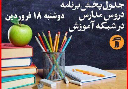 جدول پخش برنامه دروس مدارس در شبکه آموزش