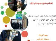 افتتاح شعبه جدید بنیاد بین المللی خیریه آبشار عاطفه ها در اکبر آباد