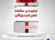 مکالمه  واینترنت  رایگان در روز عیدغدیرخم